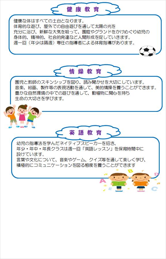 保育内容 学校法人 すみれ学園 ...